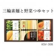 三輪素麺と野菜つゆセット【KSV-30B】