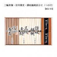 三輪素麺・信州蕎麦・讃岐饂飩詰合せ(つゆ付)【MSA-65】