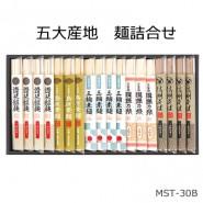 五大産地 麺詰合せ【MST-30B】