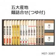 五大産地 麺詰合せ(つゆ付)