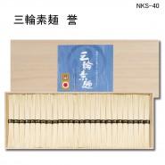 三輪素麺 誉1300g木箱 NKS-40