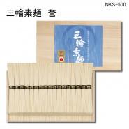 三輪素麺 誉2000g木箱入り NKS-500