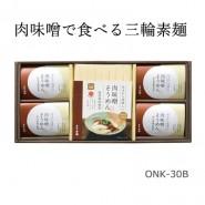 肉味噌で食べる三輪素麺【ONK-30B】