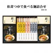 松茸つゆで食べる麺詰合せ【RUS-30】