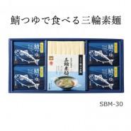 鯖つゆで食べる三輪素麺【SBM-30】