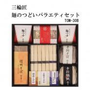 三輪匠 麺のつどいバラエティセット【TOM-30B】