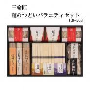 三輪匠 麺のつどいバラエティセット【TOM-50B】